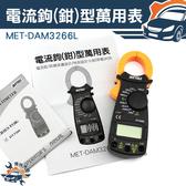 『儀特汽修』電流鉤錶防燒保護 電流鉗火線判別600V DAM3266L