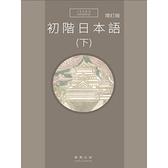 初階日本語(下)增訂版(書+MP3)