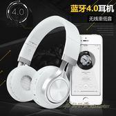 BT-06無線耳機頭戴式藍牙手機電腦電視用耳麥重低音【米蘭街頭】igo