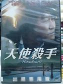 挖寶二手片-F07-046-正版DVD*韓片【天使殺手】-宋康昊*申世京*李鉉升