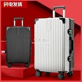 拉桿箱網紅ins女鋁框行李箱萬向輪男韓版旅行箱登機箱包密碼箱子