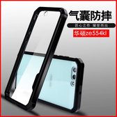King*Shop~華碩zenfone4   ZE554KL Z01KD 手機殼防摔氣囊空壓殼保護套手機套簡約透明