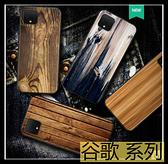 【萌萌噠】谷歌 Google Pixel 4a 4 XL 4G 5G版 純色簡約款 仿木紋 大理石彩繪保護殼 超薄全包手機殼