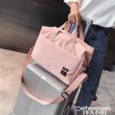 旅行袋旅行包女手提包小行李包韓版簡約輕便短途小清新套拉桿出差旅行袋11.11 非凡小鋪 新品