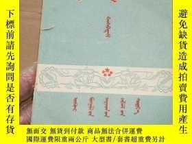 二手書博民逛書店罕見1959年我的祖國蒙文Y250200 書