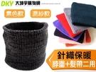 台灣製 素色/混紗針織兩用脖圍/髮帶 百搭實用 防寒保暖 男女適用 圍脖 脖套