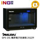 SAMURAI 新武士 GP5-25L 數位電子防潮箱 25公升 數位顯示 電子防潮箱 防潮箱 相機