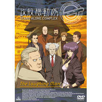 攻殼機動隊STAND ALONE COMPLEX The Laughing Man DVD+2片裝收藏盒