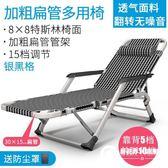 折疊躺椅午休午睡床靠背懶人逍遙沙灘家用單人多功能便攜椅子