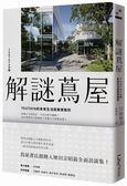 (二手書)解謎蔦屋:TSUTAYA的未來生活提案實驗所