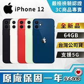 【創宇通訊│全新品】台灣公司貨未拆封 Apple iPhone 12 64GB 限量 實體店開發票