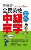 (二手書)300片語,讀出你的英文爆發力