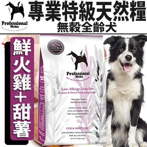 【zoo寵物商城】Professional Menu專業》全齡犬無穀鮮火雞天然糧狗飼料-15lb6.8kg
