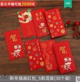 新年鼠年紅包2020利是封創意高檔個性燙金壓歲春節過年大氣紅包袋【新年插畫_新年紅包】30個入
