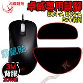 [ PC PARTY ]  火線競技 卓威 ZOWIE EC1-A/ EC2-A/ EVO 滑鼠貼 鼠腳 鼠貼