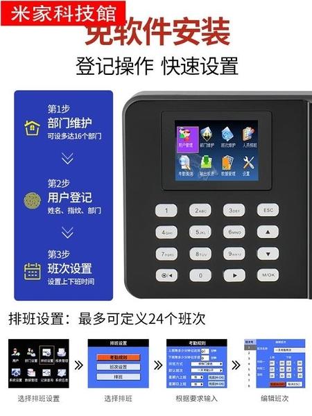 打卡鐘 ZKTeco/FT100指紋打卡考勤機手指簽到打卡機員工上班下班中控智慧科技打卡器公司食堂 米家WJ
