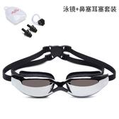 游泳眼鏡高清防霧防水泳鏡男女士成人兒童大框專業潛水裝備