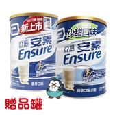 亞培 安素 優能基850g 贈品罐2020.01 香草口味 穀物口味 香草少甜口味 : 優能基配方
