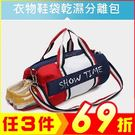 韓版大容量衣物鞋袋乾濕分離包 旅行運動休閒收納袋【AE16168】JC雜貨