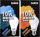 SAMPO LED10W燈泡-白光/黃光 買一送一