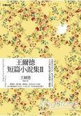 王爾德短篇小說集Ⅱ(中英雙語版)
