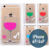 iPhone 6P / 6s Plus 浮雕紅酒杯殼 TPU 手機殼 手機套 保護殼 保護套 配件