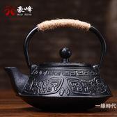 紫砂壺豪峰日式小鐵壺泡茶燒水壺家用復古茶壺手工單壺功夫茶具茶道配件
