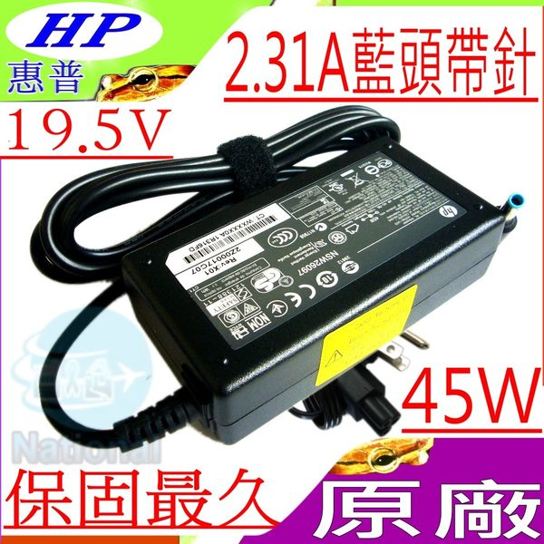HP 充電器(原廠)-惠普 19.5V,2.31A,45W- Probook 430 G3,440 G3, Spectre X360 G1,Zbook 14 G2, 15U G2