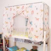 寢室蚊帳宿舍上鋪學生單人床一體式公主風床幔防塵方頂床簾下鋪【萬聖節8折】