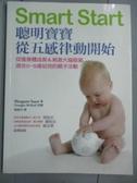 【書寶二手書T9/親子_PHD】Smart Start聰明寶寶從五感律動開始_Margaret Sasse