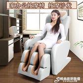 F1CLUB迷你休閒按摩沙發老人按摩椅全自動全身多功能電動沙發椅gio 时尚芭莎