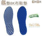 糊塗鞋匠 優質鞋材 C87 氣墊BK布鞋墊 減壓舒緩  5mm厚 需大半號