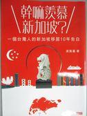 【書寶二手書T8/社會_KOI】幹嘛羨慕新加坡?-一個台灣人的新加坡移居10年告白_梁展嘉
