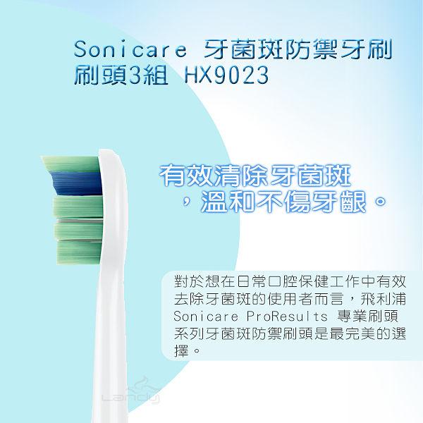 《正公司貨@德國製造x2盒》Philips HX9023 飛利浦 清除牙菌斑 軟毛刷頭 (全系列電動牙刷通用)