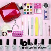 美甲工具套裝/全套 初學者光療機甲油膠led燈烘干「歐洲站」