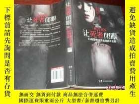 二手書博民逛書店讓死者閉眼罕見A12Y744 劉真 著 湖南人民出版社 出版20