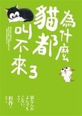 為什麼貓都叫不來(3)