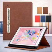 蘋果 iPad 9.7 2018 iPad 9.7 2017 Pro 9.7 Air2 貝殼紋平板套 平板皮套 插卡 支架 平板保護套