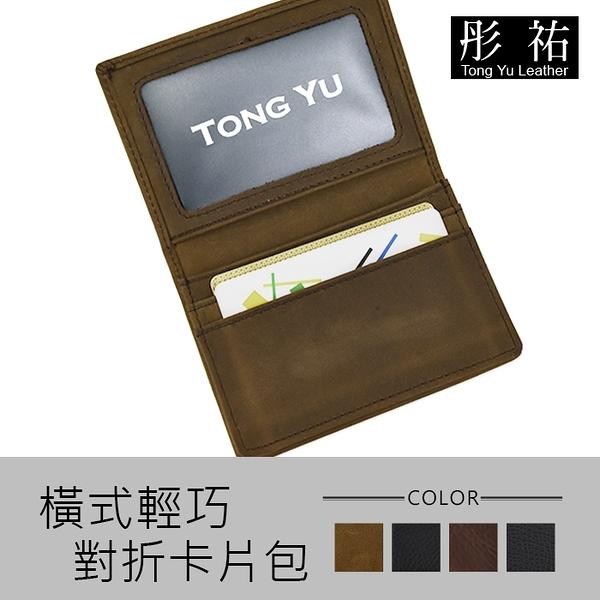 【彤祐TongYu】嚴選牛皮橫式輕巧對折卡片包 真皮牛皮男用女用名片夾卡片夾信用卡夾悠遊卡包