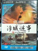 挖寶二手片-P07-319-正版DVD-華語【浮城謎事】-秦昊 郝蕾 常方源 齊溪