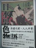 【書寶二手書T9/歷史_LLO】日本男色物語:從奈良貴族、戰國武將到明治文豪_武光誠