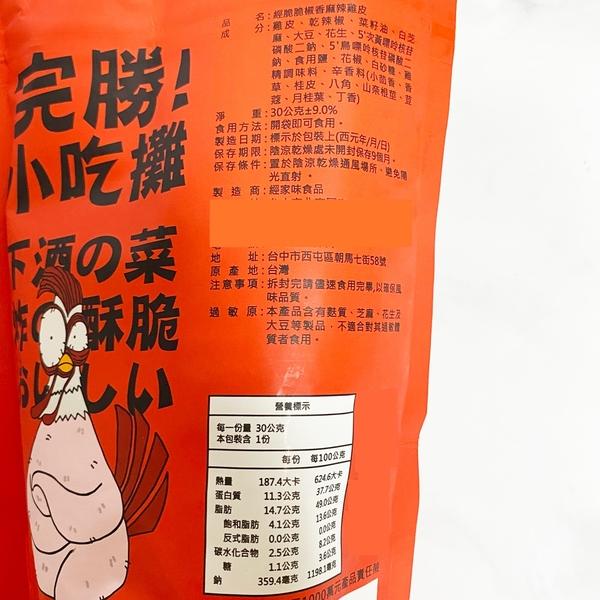 經脆脆 雞皮餅乾 30g/包 白胡椒雞皮 嗆辣芥末 椒香麻辣 清檸梅香   OS小舖