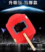 電焊面罩紅鋼紙手持式加厚焊帽焊工面罩焊接氬弧焊手把式防火星 艾莎嚴選
