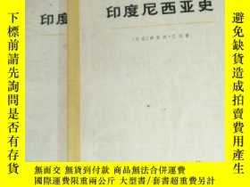 二手書博民逛書店罕見印度尼西亞史上下冊Y202881 (印尼)巴尼(S.Pane