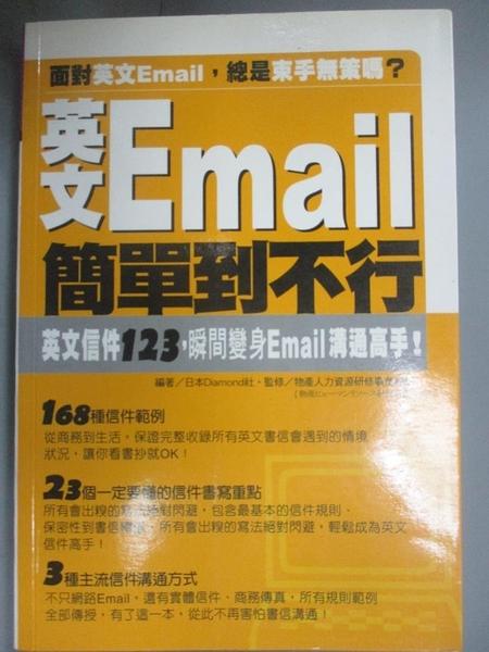 【書寶二手書T2/語言學習_NIM】英文Email簡單到不行_物產人力資