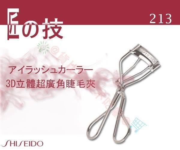 SHISEIDO 資生堂 3D 睫毛夾 睫毛膏 3D纖長 4D濃密 撕除式 染眉漆 液態 可撕式 眉毛 染色 眉餅
