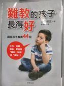 【書寶二手書T1/親子_OAV】難教的孩子長得好:調皮孩子教養44招_太田敏正