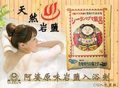 【日本進口】SEARUN 阿婆原味岩鹽入浴劑(10入包裝組) 家庭包 天然溫泉岩鹽 足湯 泡湯 溫泉 BDB-320