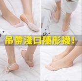 10雙 襪子女 淺口襪子女 夏天 吊帶隱形淺口女襪