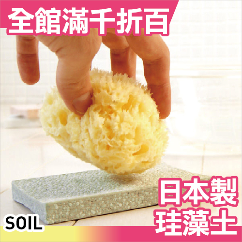 日本空運 Soil 高品質 日本製造 珪藻土 防潮 放置洗澡海綿盤 天然環保【小福部屋】